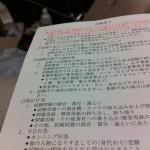 電験の勉強日誌1