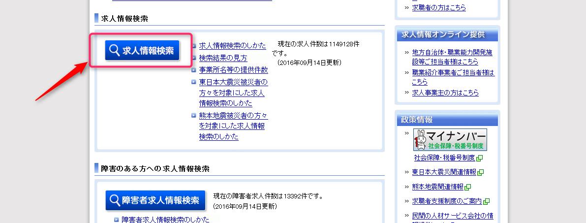 ハローワーク 熊本 インターネット サービス